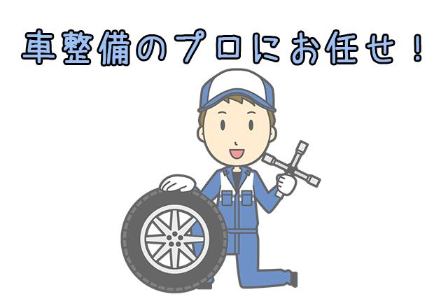 車整備のプロに任せる